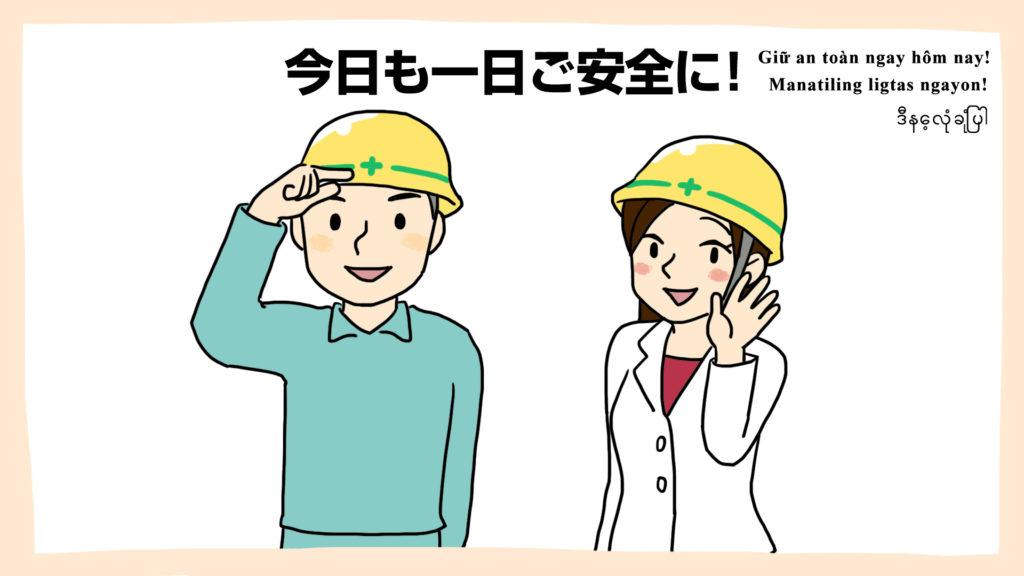 建設現場の「ご安全に!」イラスト・ポスターコンテスト