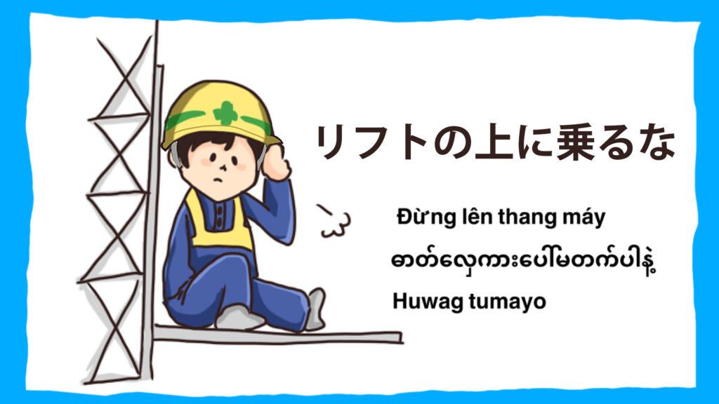 工事現場の安全イラスト「リフトの上に乗るな」