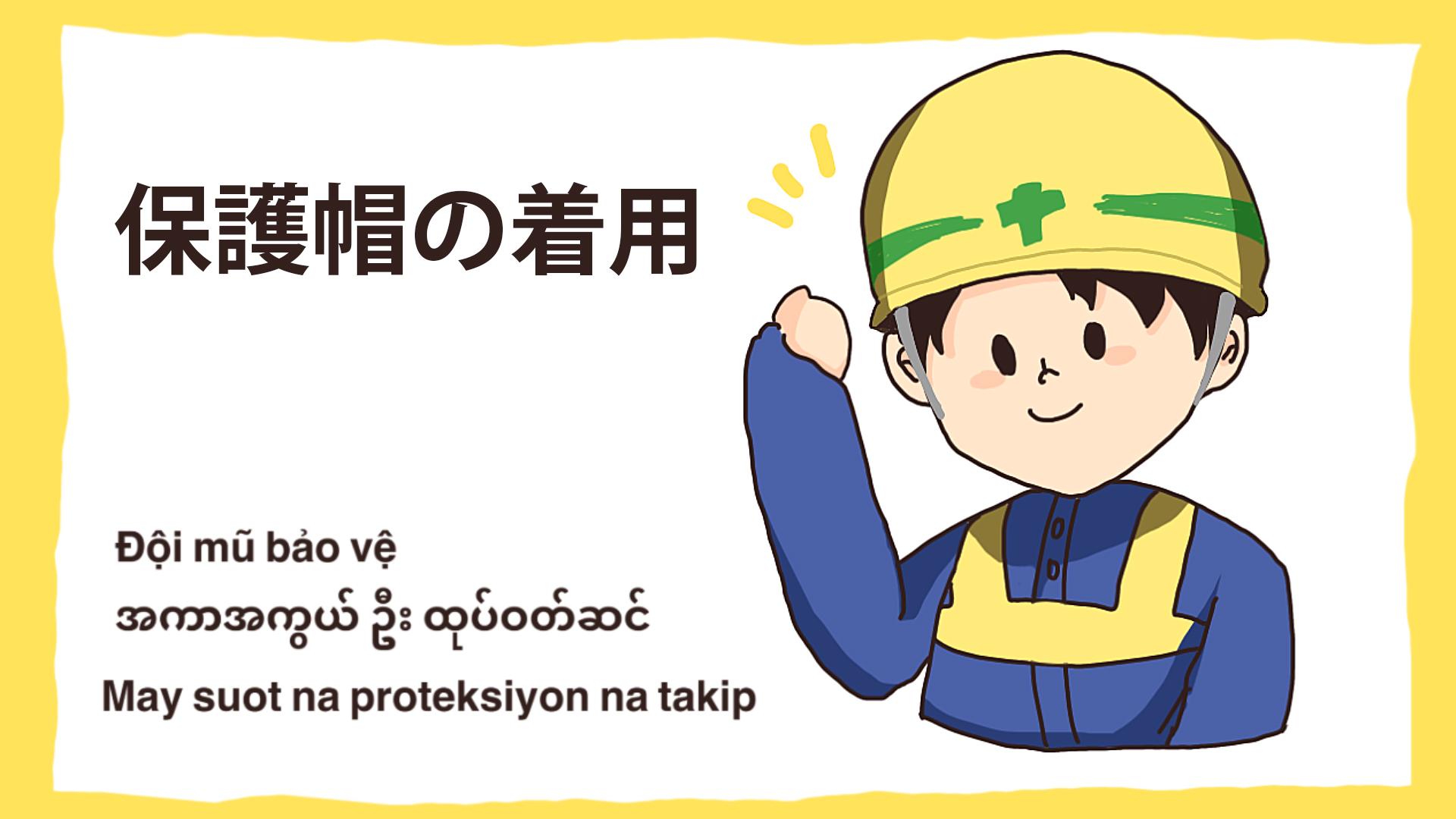 工事現場の安全イラスト-保護帽の着用