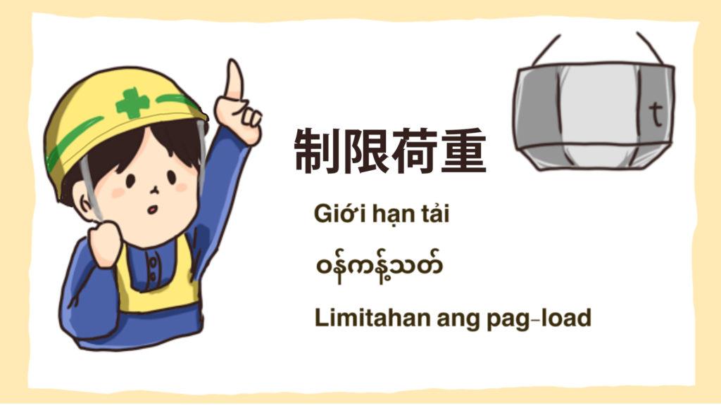 工事現場の安全イラスト-制限荷重