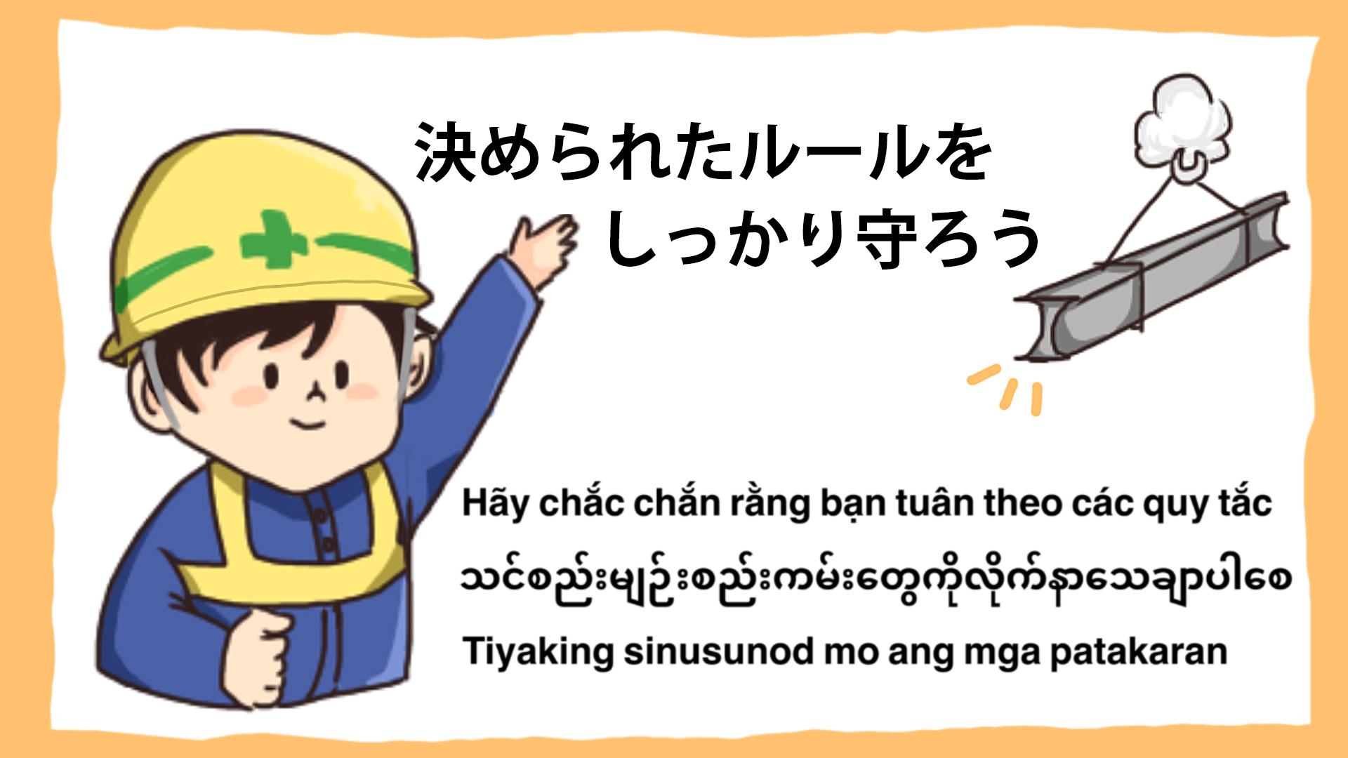 工事現場の安全イラスト-決められたルールをしかりまもろう