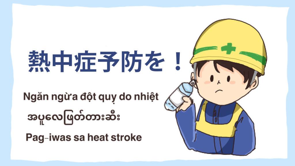 工事現場の安全イラスト-熱中症予防を