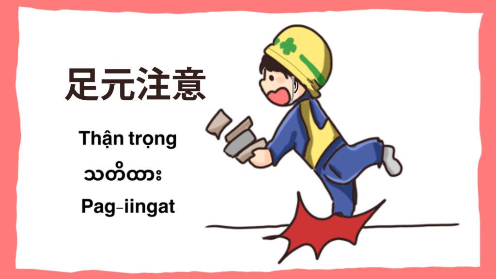 工事現場の安全イラスト-足元注意