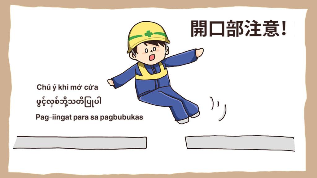工事現場の安全イラスト- 開口部注意