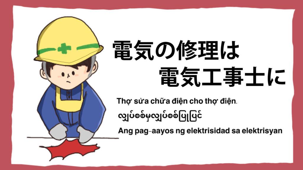 工事現場の安全イラスト-電気の修理は電気修理士に