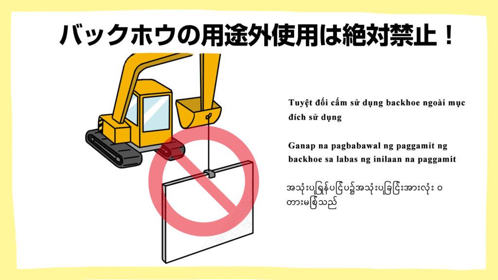 バックホウの用途外使用は絶対禁止