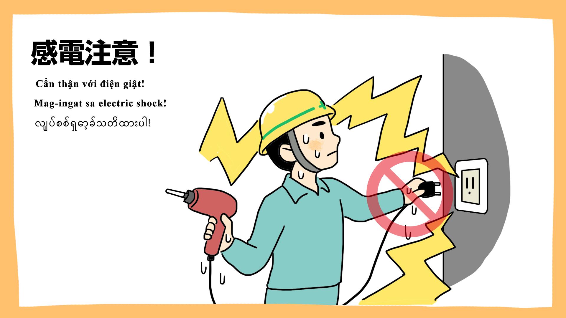 感電注意!汗で濡れた手でコンセントを触らないで!