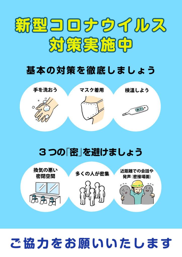 [A4ポスター] 建設現場の新型コロナウイルス対策 -基本対策を徹底・3密禁止-