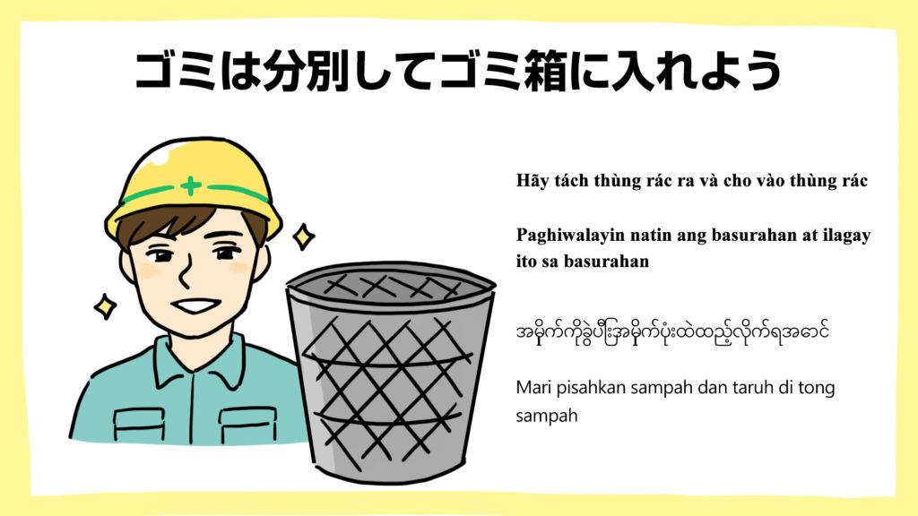 ゴミは分別してゴミ箱に入れよう・建設現場の安全ポスター