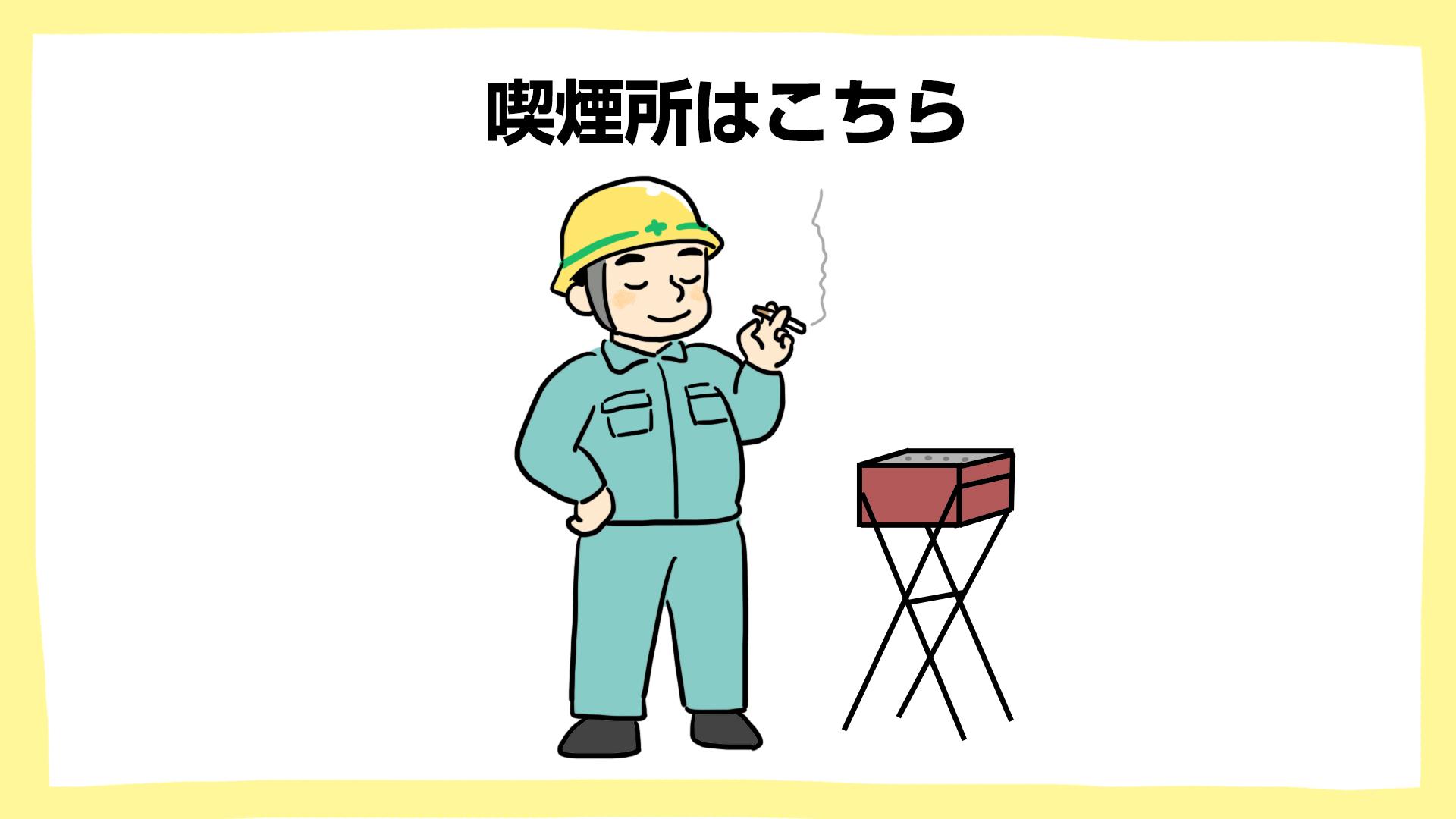 喫煙所はこちら・建設現場の安全ポスター