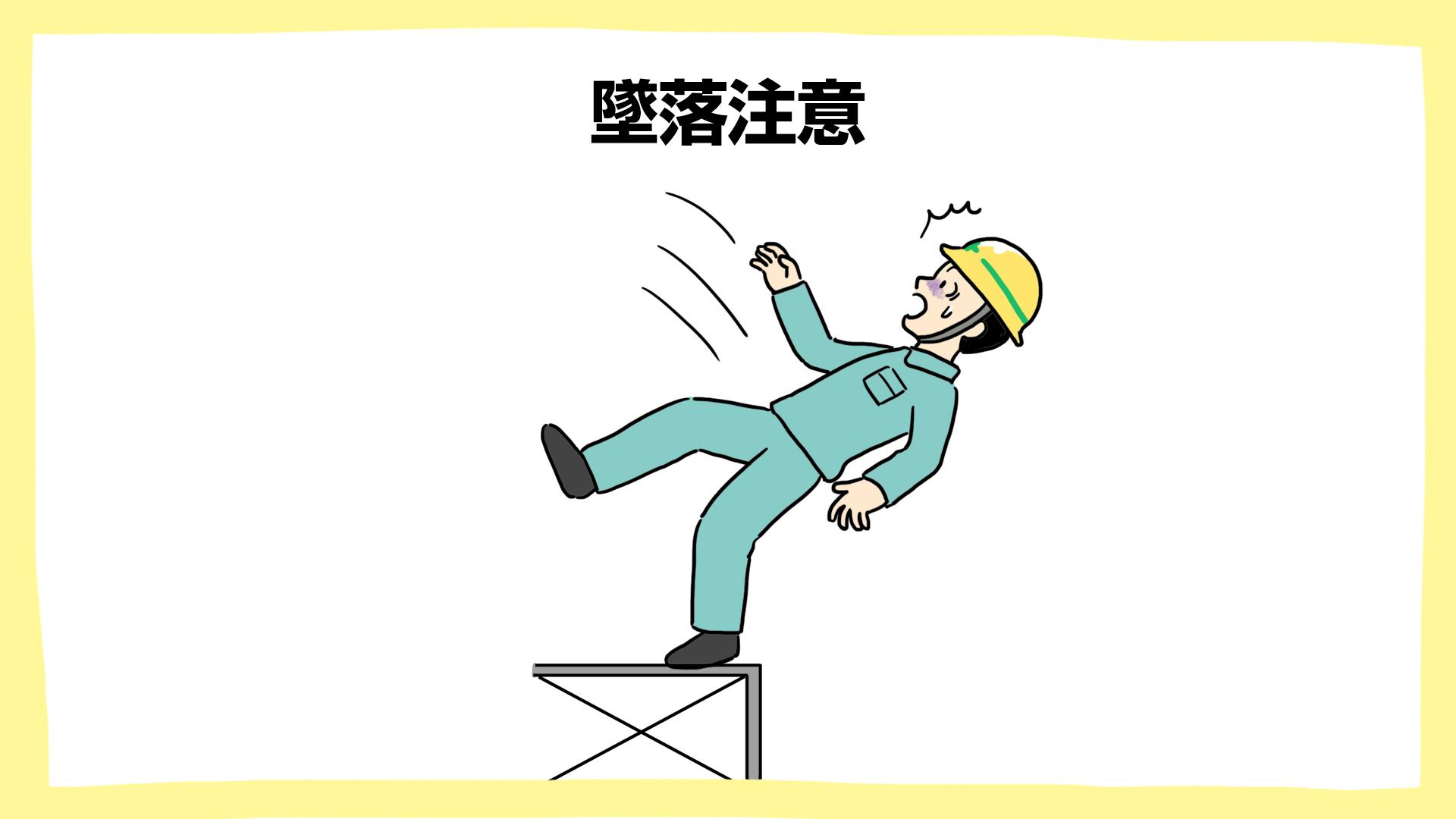 墜落注意・建設現場の安全ポスター