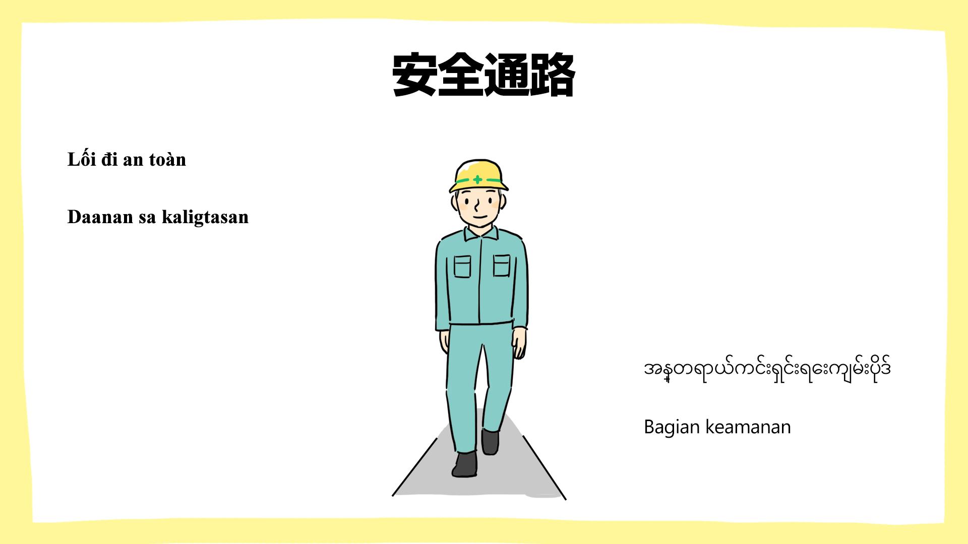 安全通路・建設現場の安全ポスター