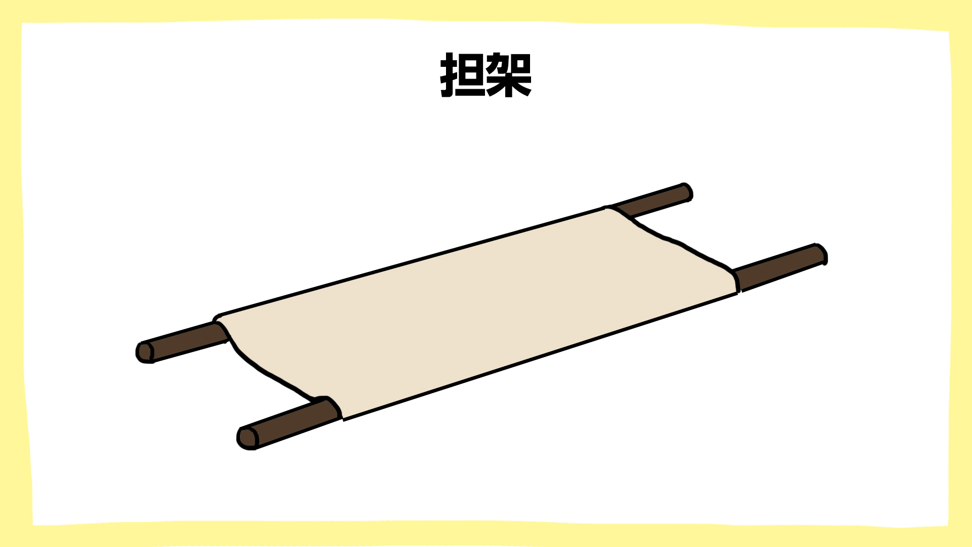担架・建設現場の安全ポスター