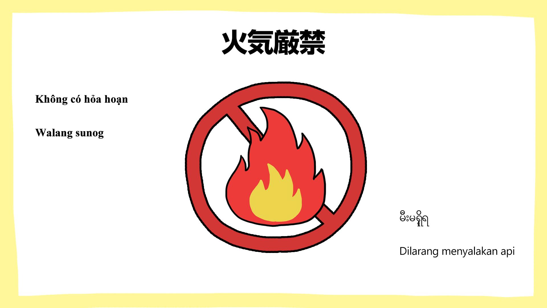 火気厳禁・建設現場の安全ポスター