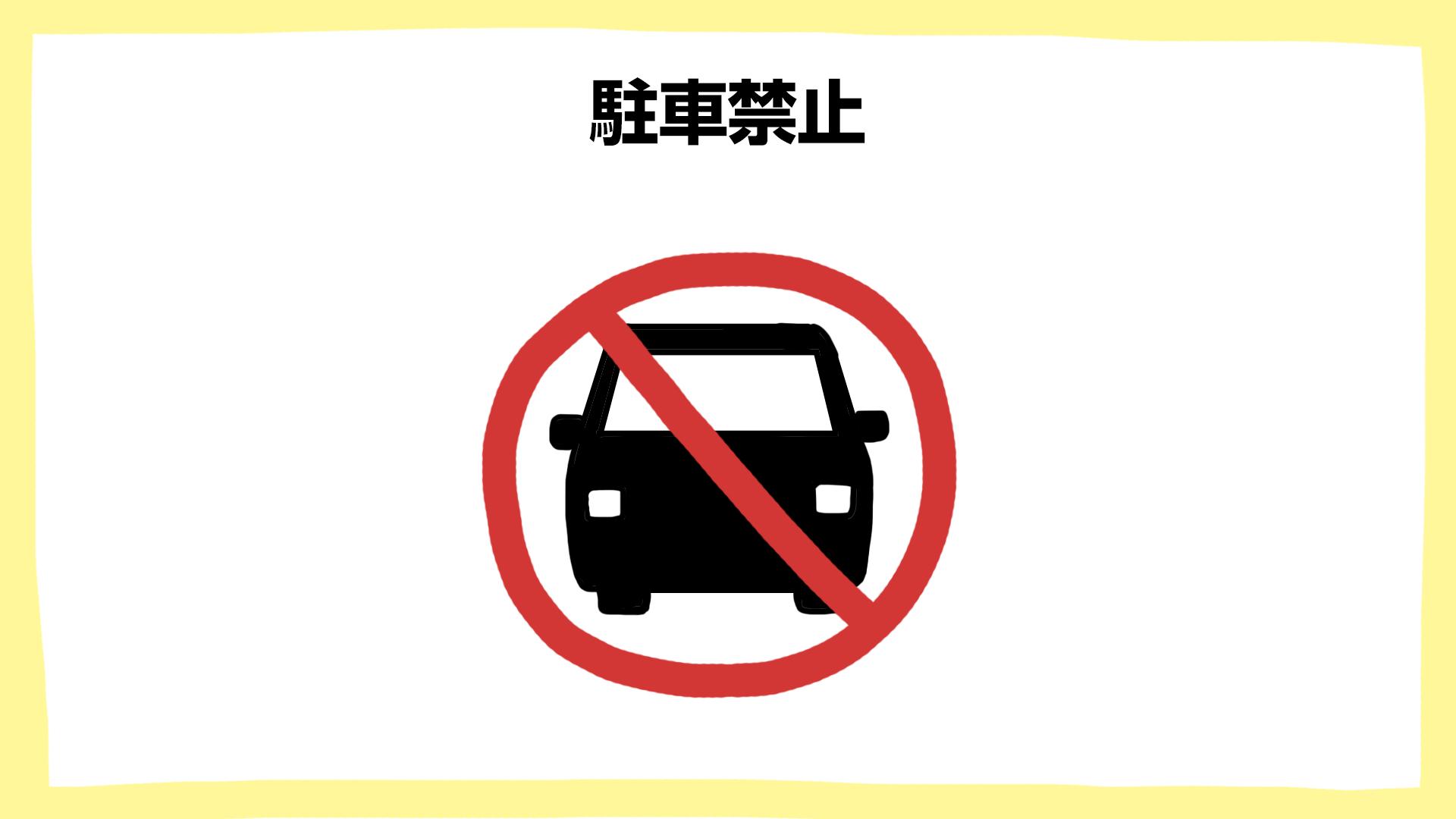 駐車禁止・建設現場の安全ポスター