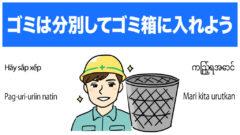 安全標識 無料ポスター ゴミ分別(多言語)