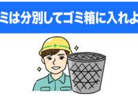 安全標識 無料ポスター ゴミ分別