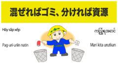 安全標識 無料ポスター ゴミ資源