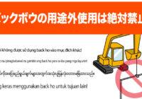 安全標識 無料ポスター バックホウ用途以外の使用禁止