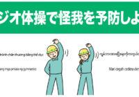 安全標識 無料ポスター ラジオ体操怪我予防