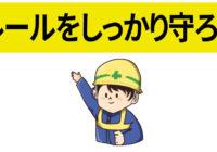 安全標識 無料ポスター ルールを守ろう 日本語