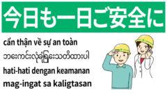 安全標識 無料ポスター 今日も一日ご安全に