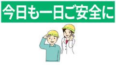 安全標識 無料ポスター 今日も一日ご安全に 日本語