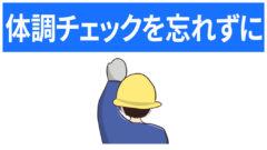 安全標識 無料ポスター 体調チェックを忘れずに 日本語