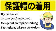 安全標識 無料ポスター 保護帽の着用