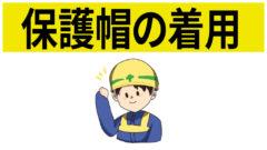 安全標識 無料ポスター 保護帽の着用 日本語