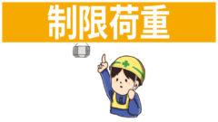 安全標識 無料ポスター 制限荷重 日本語