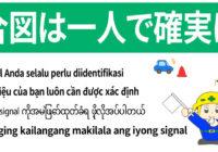 安全標識 無料ポスター 合図は一人で確実に