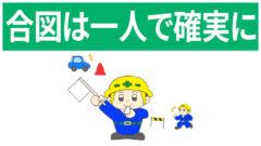安全標識 無料ポスター 合図は一人で確実に 日本語