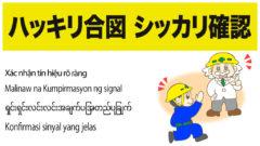 安全標識 無料ポスター 合図確認
