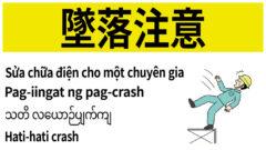 安全標識 無料ポスター 墜落注意