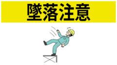 安全標識 無料ポスター 墜落注意 日本語