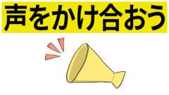 安全標識 無料ポスター 声をかけ合おう 日本語