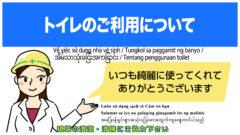 安全標識 無料ポスター トイレ利用(多言語)