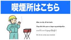 安全標識 無料ポスター 喫煙所(多言語)