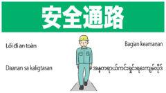安全標識 無料ポスター 安全通路(多言語)