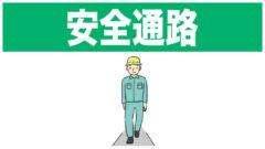 安全標識 無料ポスター 安全通路