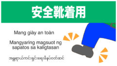 安全標識 無料ポスター 安全靴着用