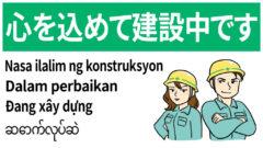 安全標識 無料ポスター 心を込めて建設中です