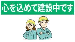 安全標識 無料ポスター 心を込めて建設中です 日本語