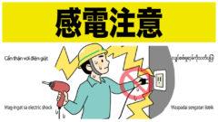 安全標識 無料ポスター 感電注意