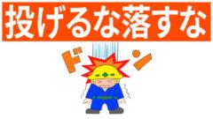 安全標識 無料ポスター 投げる落すな 日本語