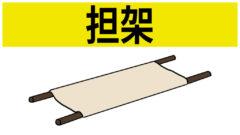 安全標識 無料ポスター 担架 日本語