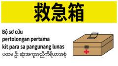 安全標識 無料ポスター 救急箱