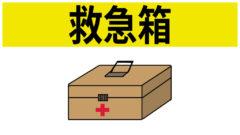 安全標識 無料ポスター 救急箱 日本語