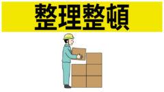 安全標識 無料ポスター 整理整頓 日本語